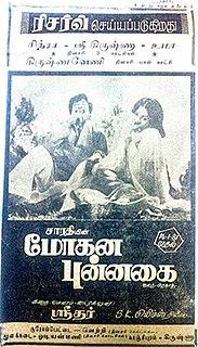 <i>Mohana Punnagai</i> 1981 film by C. V. Sridhar