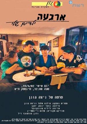 My Four Children - Image: My Four Children DVD cover