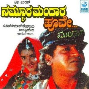 Nammoora Mandara Hoove - Image: Nammoora Mandara Hoove album cover