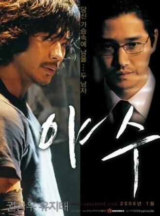 Running Wild (2006 film) - Theatrical poster