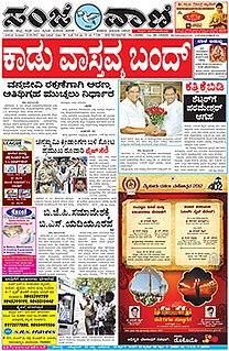 Manase magazine pdf kannada o