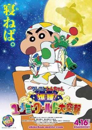 Crayon Shin-chan: Fast Asleep! The Great Assault on Dreamy World! - Image: Shinchan movie 2016