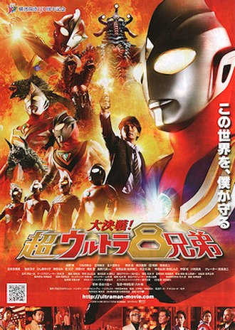 Superior Ultraman 8 Brothers - Original Japanese theatrical poster