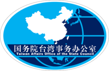 Taiwan Affairs Office of the State Council PRC.png