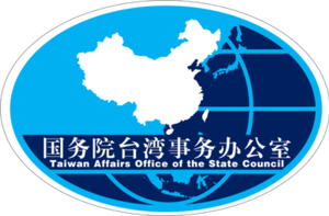 Taiwan Affairs Office - Image: Taiwan Affairs Office of the State Council PRC