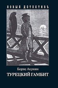 The turkish gambit by boris akunin.jpg