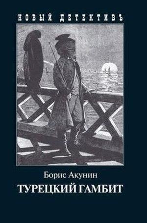 The Turkish Gambit - Russian edition