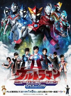<i>Ultraman New Generation Chronicle</i>