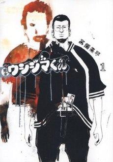 Ushijima the Loan Shark - Wikipedia