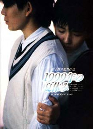 Summer Vacation 1999 - DVD cover