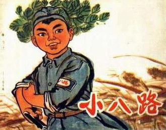 """History of Chinese animation - Companion story book for the """"Little 8th Route Army"""""""