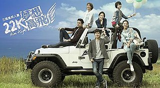 <i>Aim High</i> (TV series) Taiwanese television show