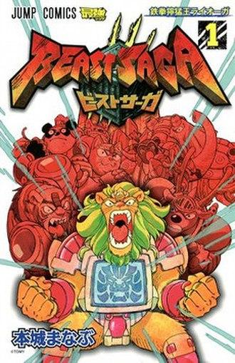 Beast Saga - Cover of the first manga volume