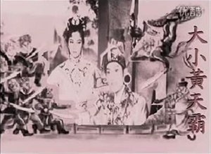 Big and Little Wong Tin Bar - Jackie Chan's and Sammo Hung's first acting roles were in Big and Little Wong Tin Bar, until 2016 thought to be a lost film, showing the opening scene, of the 1962 martial arts movie