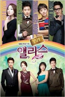 Cheongdam-dong Alice-poster.jpg