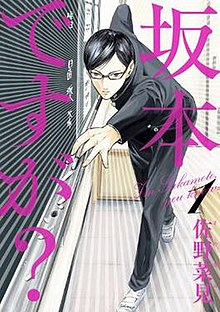 Havent You Heard Im Sakamoto Wikipedia