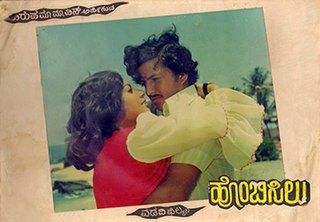 <i>Hombisilu</i> 1978 Kannada film directed by Geethapriya