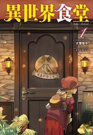Restaurant to Another World - The first light novel volume cover.