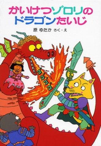 Kaiketsu Zorori - Image: Kaiketsu Zorori vol 01