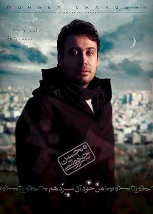 Mohsen Chavoshi - Image: Mohsen Chavoshi 13