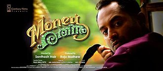 Money Ratnam (2014) [Malayalam] DM - Fahadh Faasil, Niveda Thomas, Renji Panicker
