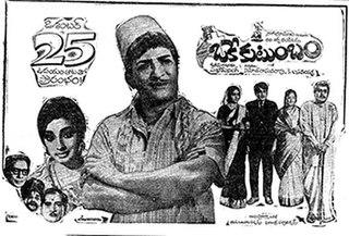 <i>Oke Kutumbham</i> 1970 Indian film