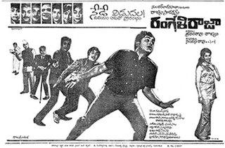 <i>Rangeli Raja</i> 1971 Indian film