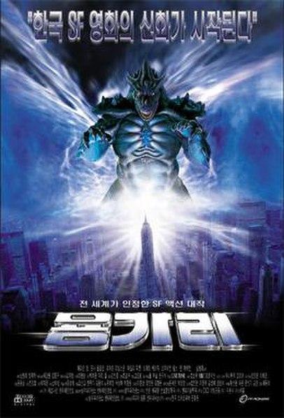 Yonggary (1999)