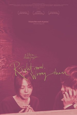 Right Now, Wrong Then - Image: Right Now, Wrong Then (poster)