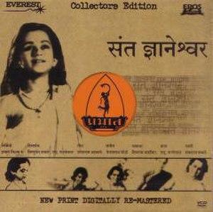 Sant Dnyaneshwar (film) - Image: Sant Dnyaneshwar (film) cover