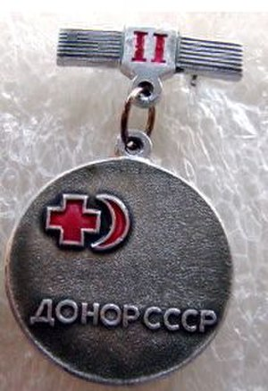 Badges and decorations of the Soviet Union - Image: Soviet badge blood donor 2nd class