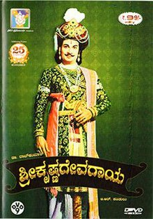 sri krishnadevaraya essay in english