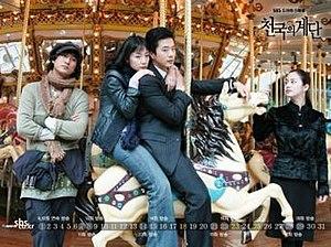 Stairway to Heaven (2003 TV series) - Promotional poster for Stairway to Heaven L to R: Han Tae-hwa, Han Jung-suh, Cha Song-joo, Han Yoo-ri