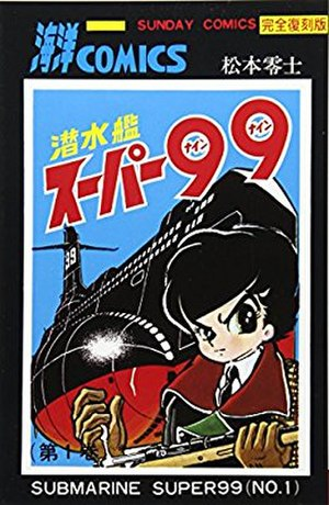 Submarine Super 99 - Cover of the first volume of the manga.