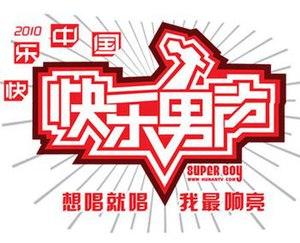 Super Boy (TV series) - Image: Super Boy Logo