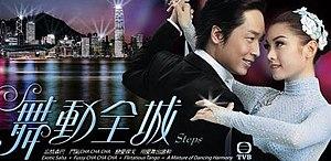 Steps (TV series) - Image: TVB Drama Steps