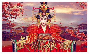 The Empress of China - Taiwan's CTi TV official poster of The Empress of China.