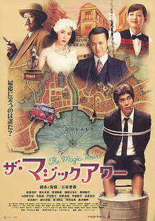 <i>The Magic Hour</i> (2008 film) 2008 Japanese film