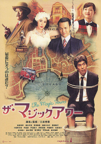 The Magic Hour (2008 film) - Japanese poster