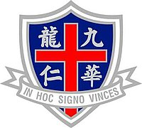 School Badge of Wah Yan College, Kowloon