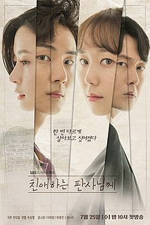 <i>Your Honor</i> (South Korean TV series) 2018 Television Series