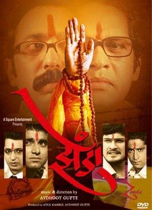 300px-Zenda_Marathi_Movie.jpg