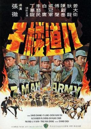7 Man Army - Theatrical release poster