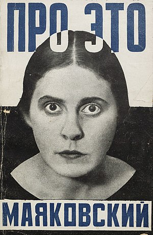 About That - 1923 edition, Rodchenko-designed cover