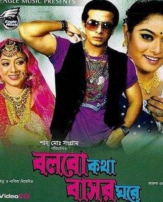 Bolbo Kotha Bashor Ghore - VCD Cover