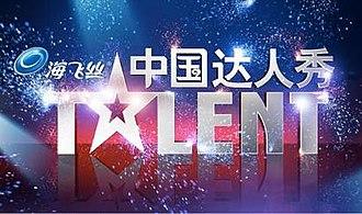 China's Got Talent - Image: China's Got Talent logo