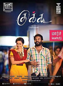 Cuckoo (2014) Tamil Movie Watch Online