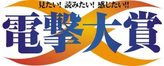 ASCII Media Works - Dengeki Taishō logo.