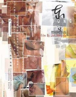 <i>Dong</i> (film) 2006 Chinese film