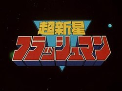 Flashman Title Card.jpg